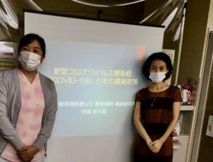 職員研修〜新型コロナ感染対策