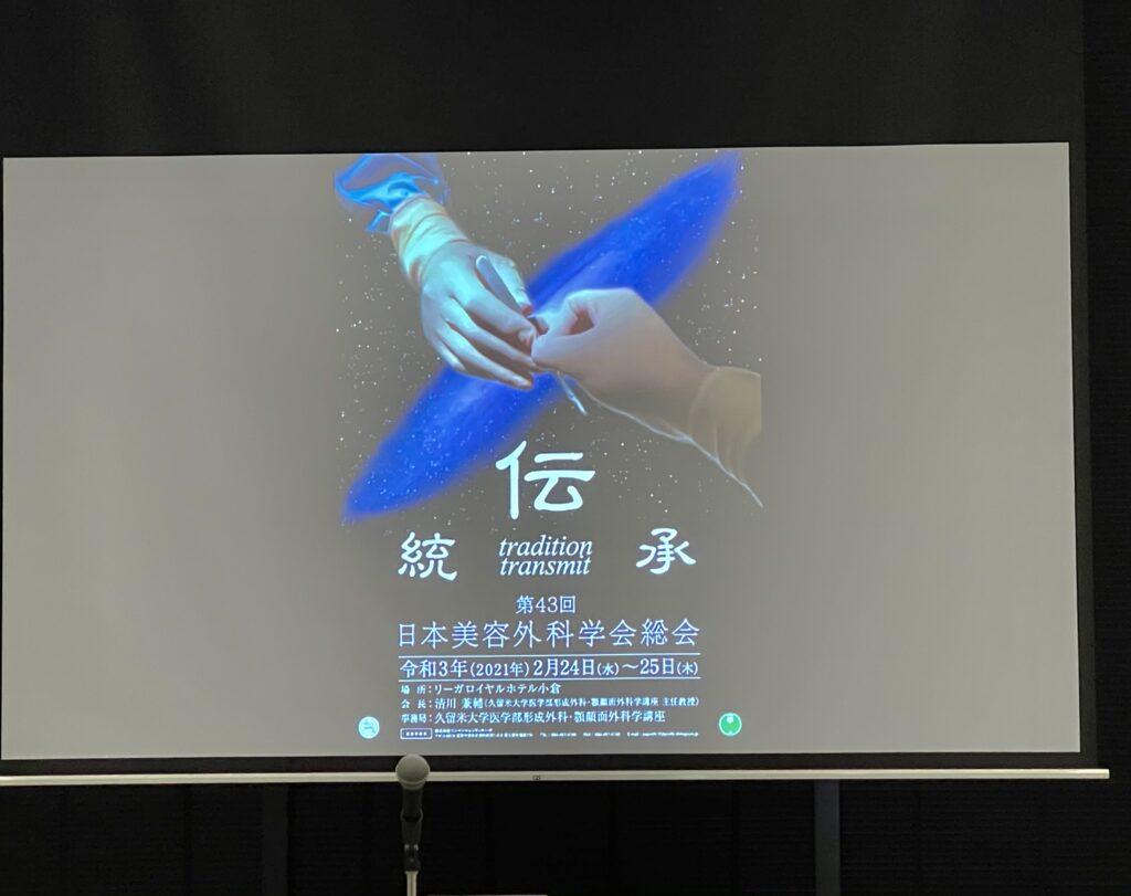 日本美容外科学会総会に来ています