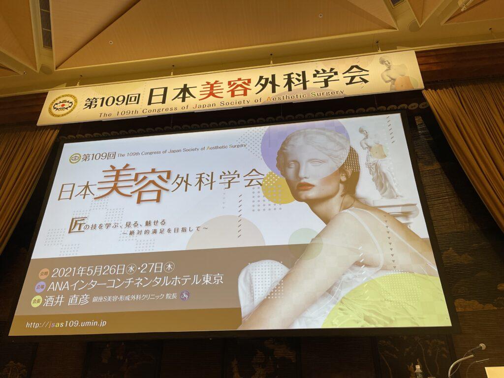 日本美容外科科学会(JSAS)に出席してきました